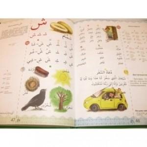 Арабский букварь-тренажер