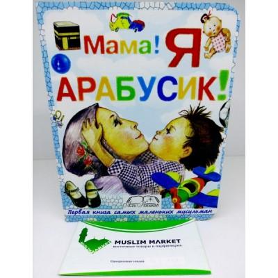 Мама Я Арабусик