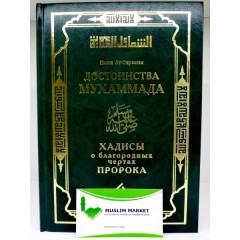 Достоинства Мухаммада о благородных чертах пророка
