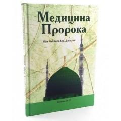 Медицина Пророка. Ибн аль-Кайим. Тв. обложка