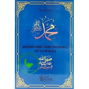 Жизнеописание пророка Мухаммада. Ибн Хишам