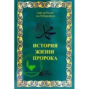 ЖизнЬ Пророка Мухаммада  Мубаракфури