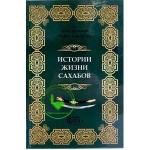 Истории жизни сахабов (сподвижников Пророка)