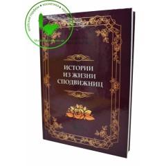 Истории из жизни сподвижниц (пророка)