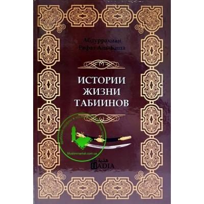 Истории жизни табиинов
