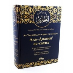 Сахих аль-Бухари. Ясное изложение хадисов. Аль-Джами ас-сахих