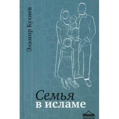 Семья в Исламе. Э. Кулиев Изд. Умма