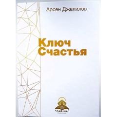 Ключ счастья. Арсен Джелилов