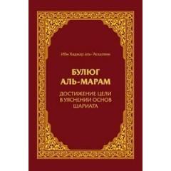 Булюг аль-марам. Достижение цели в уяснении основ шариата. Ибн Хаджар аль-Аскаляни