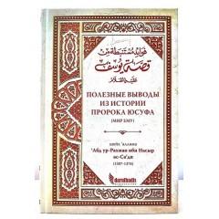 Полезные выводы из истории Юсуфа. Шейх ас-Саади