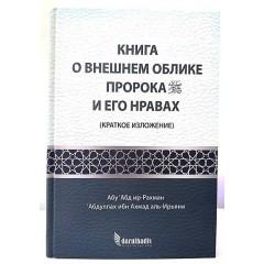 Книга о внешнем облике пророка и о его нравах