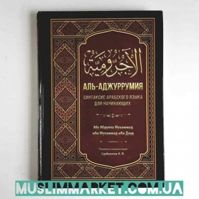 Аль-Аджуррумия Синтаксис арабского языка для начин