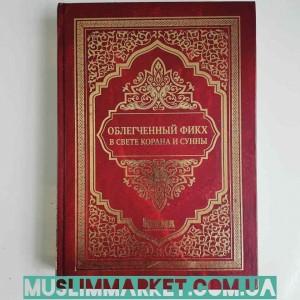 Облегченный фикх в свете Корана и Сунны Изд. Hikma