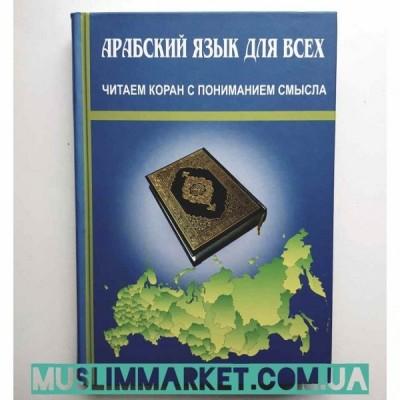 Арабский язык для всех. Читаем Коран с пониманием