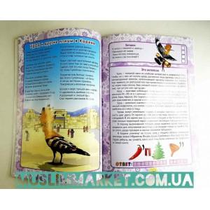 Удивительная энциклопедия о животных в Коране