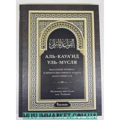 Правила о прекрасных именах Аллаха и Его атрибутах