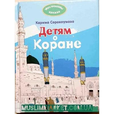 Детям о Коране. Издательство Умма