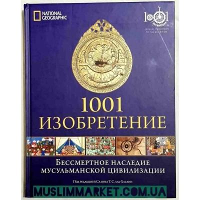 1001 изобретение. Наследие мусульманской цивилизац