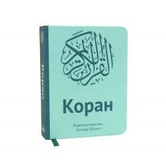 Коран. Перевод смыслов (карманный) 11*14 см Ummah