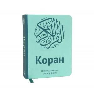 Коран. Перевод смыслов (карманный)
