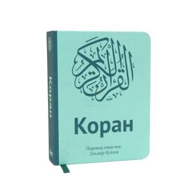 Коран. Перевод смыслов (карманный подарочный)