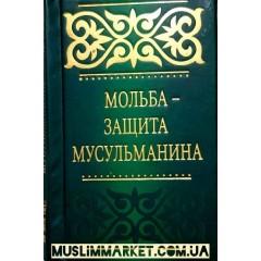 Мольба-защита мусульманина. Издательство Умма