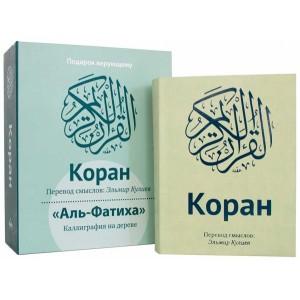 Коран. Перевод смыслов (Подарочный в коробке )