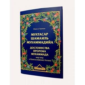 Мухтасар шамаиль. Достоинства Пророка Мухаммада