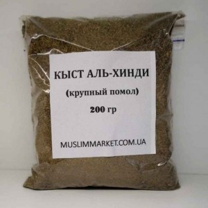 Кыст аль-хинди (крупный помол) 200 гр