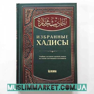 """Книга """"Избранные хадисы"""" Изд. Hikma 224 стр"""