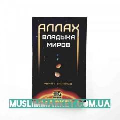 Аллах Владыка миров. Изд. Nur Book. стр 31