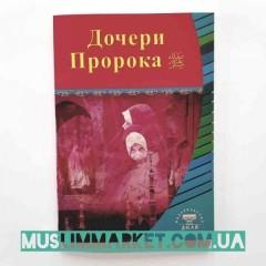 Дочери Пророка. Изд. Диля. Стр 87