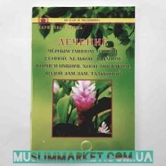 Лечение черным тмином сенной оливой хельбой и др