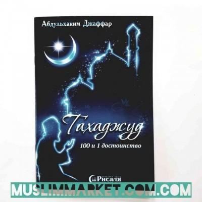 """Книга """"Тахаджуд 100 и 1 достоинство"""" Изд. Рисаля"""