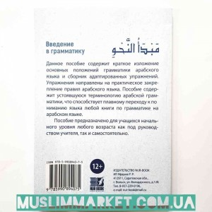 Введение в грамматику. Изд. Nur Book
