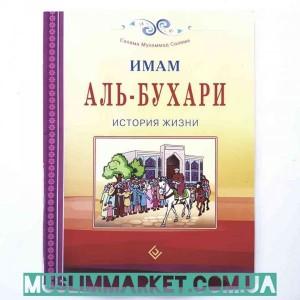 Книга детская. Имам аль-Бухари. История жизни