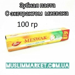 Зубная паста Meswak Dabur 100 гр
