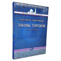 Законы торговли в четырех мазхабах. Изд. Диля
