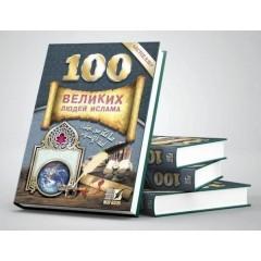 100 Великих людей Ислама. Изд. Nur Book