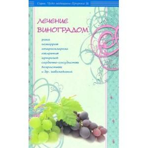 Лечение виноградом. Изд. Диля