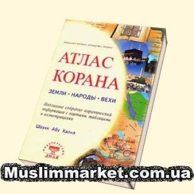 Атлас Корана. Земли. Народы. Вехи