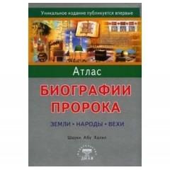 Атлас биографии Пророка. Земли. Народы. Вехи