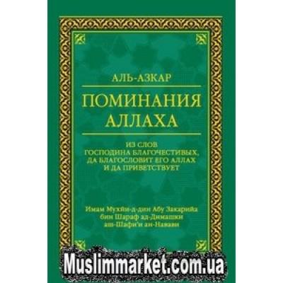 Аль Азкар. Поминания Аллаха.ан-Навави