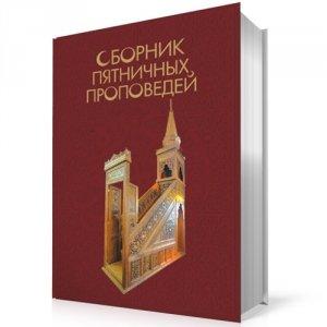 Сборник пятничных проповедей (из Мекки и Медины)