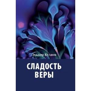 Сладость веры. Э.Кулиев