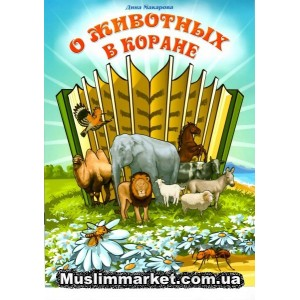 """О животных  в Коране """"Рисаля"""""""
