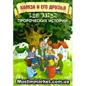 """Хамза и его друзья. Издательство """"Рисаля"""""""