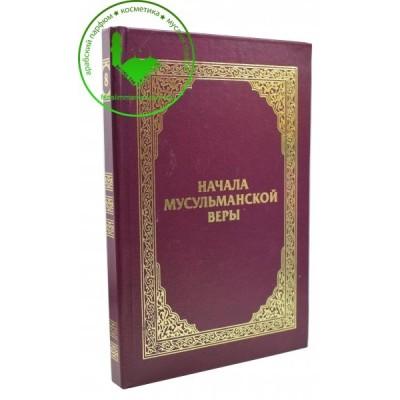 Начала мусульманской веры (Усуль аль-иман)