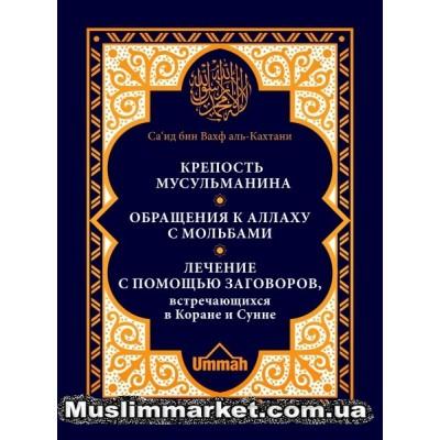 Крепость мусульманина, Обращение к Аллаху с дуа, Лечение заговоров