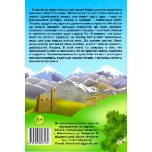 """Дружные Салимы. Издательсто """"Рисаля"""""""